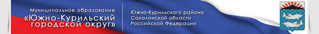 Органы местного самоуправления муниципального образования «Южно-Курильский городской округ»